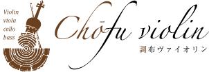 Chofu Violin(調布ヴァイオリン)
