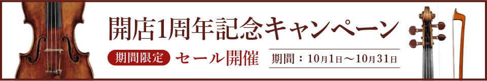 開店1周年記念キャンペーン